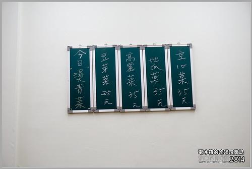 上海黑豬麵食館04.jpg