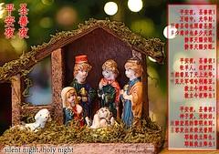 silent night (jerry_springberg) Tags: christmas xmas natal weihnachten navidad noel jul natale クリスマス nadal kerstmis jól karácsony nadolig joulu 聖誕節 平安夜 圣诞节 рождество kersfees gwiazdka kristnasko silentnightholynight коледа sarcalogos xριστούγεννα jerryspringberg chrëschtdag рождествохристово krismasi jerryschristmas