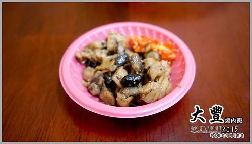 大豐爌肉飯05-2.jpg