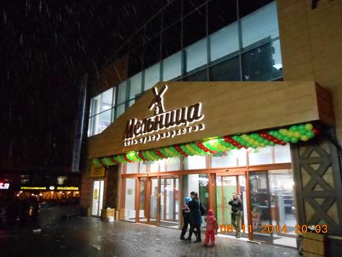 Супермаркет Мельница ©  volkovsp