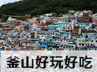 釜山玩樂全記錄