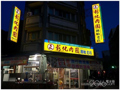 正彰化肉圓01.jpg