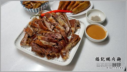 福記碳烤鵝肉12.jpg