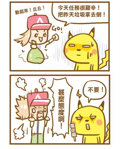 皮卡丘 ,www.polomanbo.com