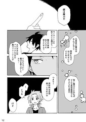 47039629_p10 (soniaraskolnikova) Tags: november alba manga elf ros genial rossion albaredfox