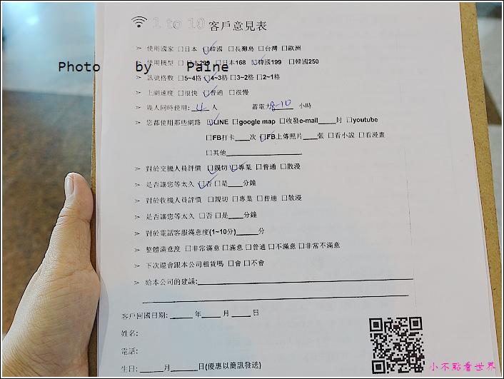 租借1 to 10 wifi .JPG