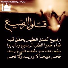 ( ) Tags: muslim islam jafar ali muharram ashura hassan karbala musa prophet fatima zainab  allah shai muhammad imam  hussain  basim mahdi    abass                    alkarbalaie