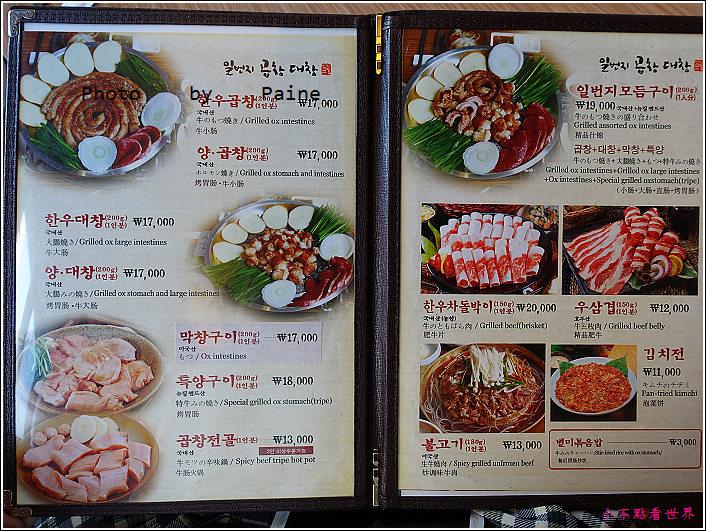 明洞一番地(一號店)烤腸 (5).JPG