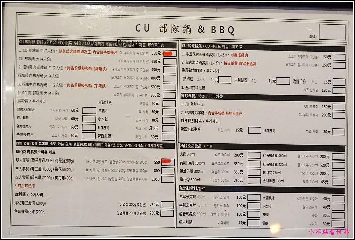 中壢CU部隊鍋 BBQ烤肉 (3).JPG
