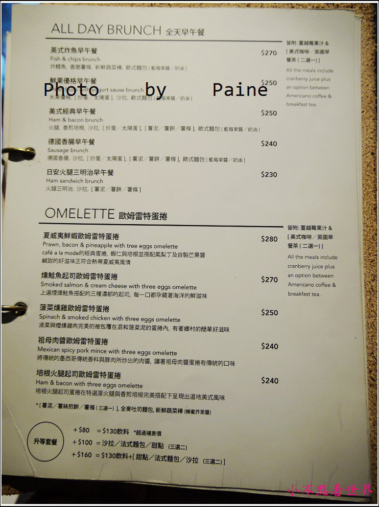 台北cafe a la mode (4).JPG