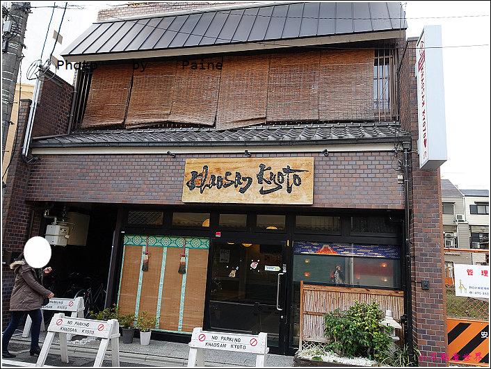 京都考山民宿 (32).JPG