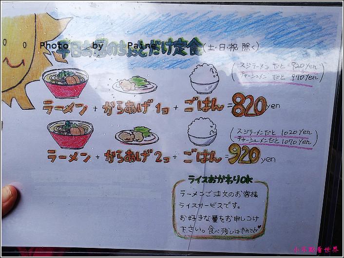 京都高安拉麵 (3).JPG