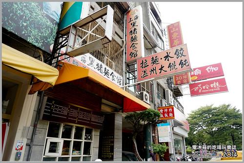 上海黑豬麵食館01.jpg