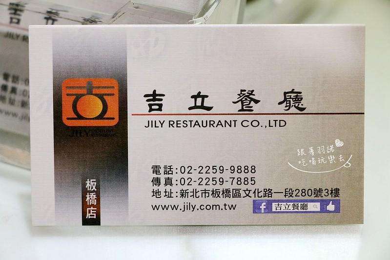 吉立餐廳板橋店婚宴喜慶152