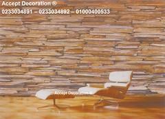 ديكورك عندنا (Accept Decoration) Tags: ورق ديكور النوم البنات الاطفال بوستر حائط ديكورات ثلاثي الابعاد للديكور حوائط لغرف اكسبت مجسمة