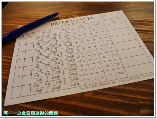 捷運士林站美食.不萊梅義大利麵.平價.diy.聚餐image013