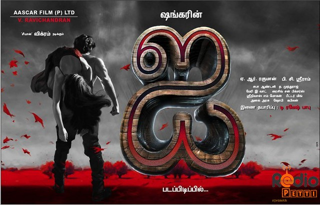 I (aka) AI Tamil Movie Review & Rating