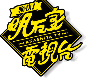 2016.05.15 全場(痛快!明石家電視台).logo