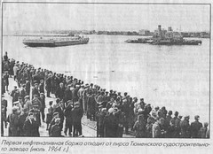 1964 нервая нефтеналивная баржа Image0011+