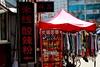 Yantai streets (BenValjean) Tags: china street travel summer canon eos asia colours 中国 dslr orient 夏天 500d yantai 亚洲 烟台 山东 eos500d 山东烟台 benjamingoodacre goodacrephotography bengoodacre