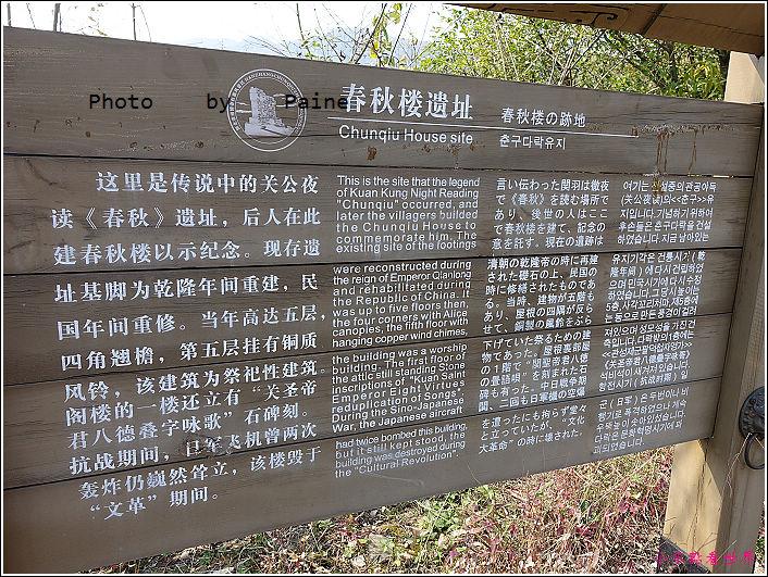 湖北春秋寨 (30).JPG