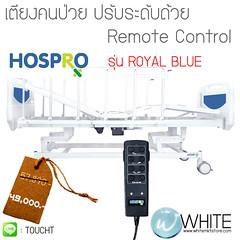เตียงผู้ป่วยปรับระดับด้วย Remote Control รุ่น ROYAL BLUE by HOSPRO (ROYAL BLUE) by WhiteMKT