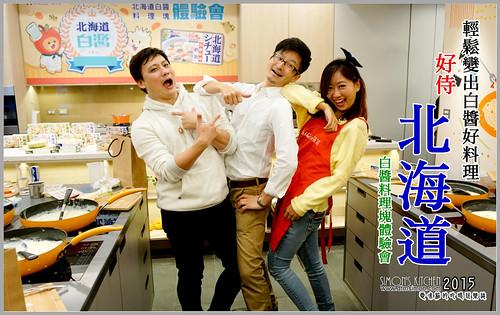 好侍北海道白醬體驗會00.jpg