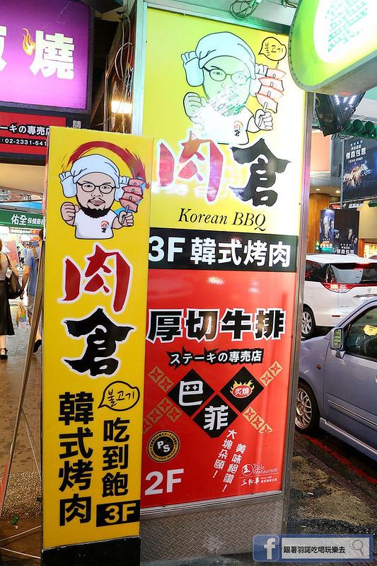 西門韓式料理《肉倉》韓國烤肉吃到飽01