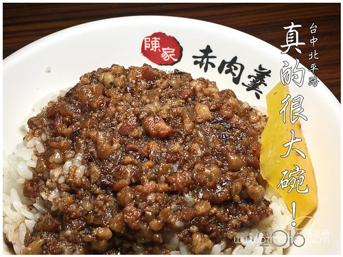 陳家赤肉羹北平店00.jpg