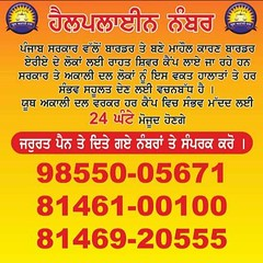 Helpline Set Up For Border Area's People (youth_akalidal) Tags: youthforpunjab youthakalidal punjab