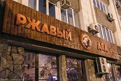 004_2014-11-21_23-57-34_Sorokin