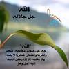 15 (ar.islamkingdom) Tags: الله ، مكان القلب الايمان مكتبة أسماء المؤمنين اسماء بالله، الحسنى، الكتب، اسماءالله