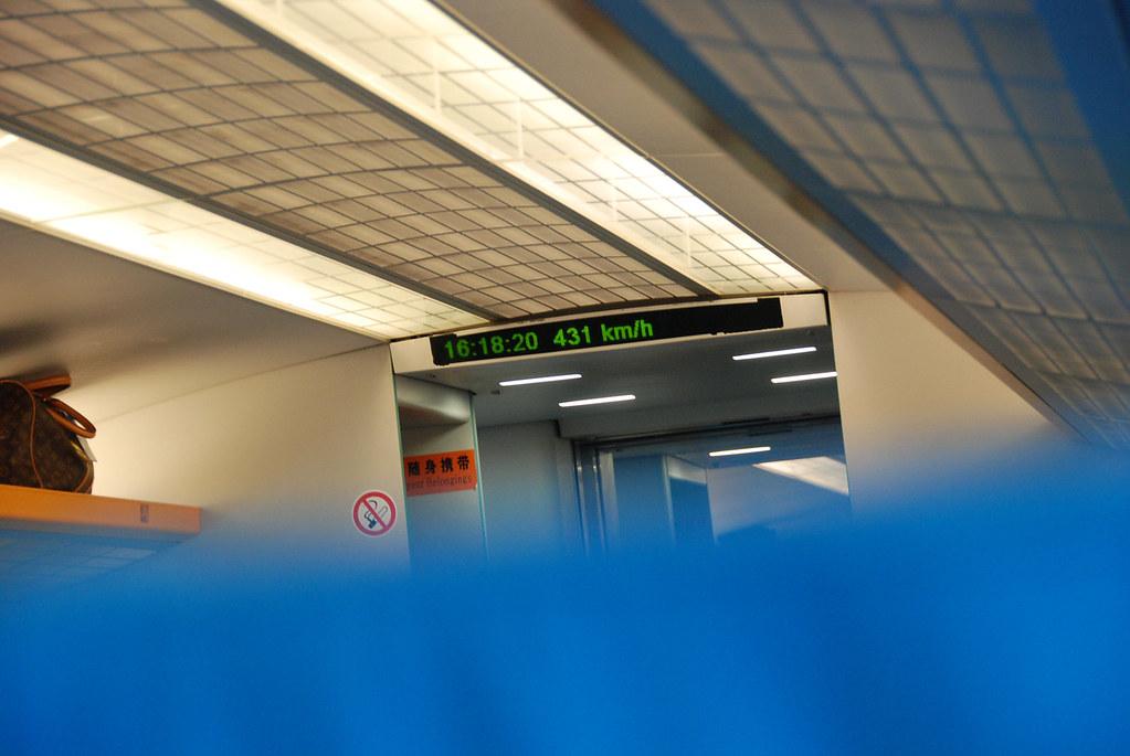上海磁浮列車