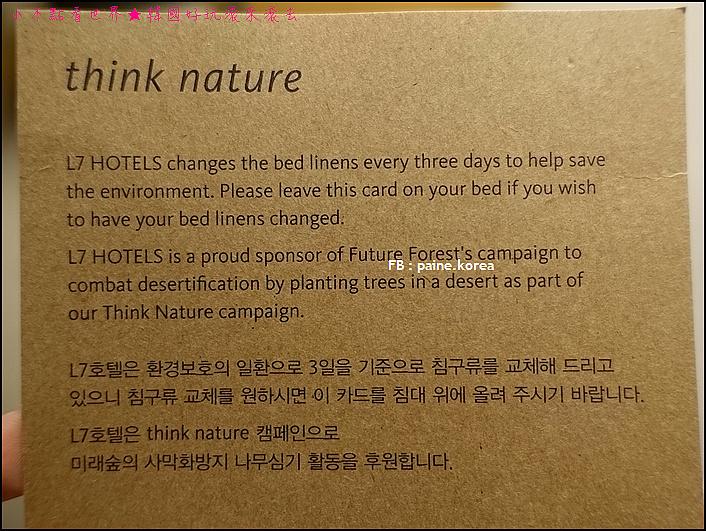 明洞樂天L7 Hotel (38).JPG