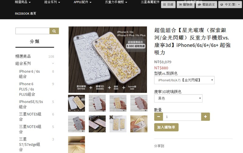 FireShot Capture 4 - 【星光璀璨(探索銀河_金光閃耀)反重力手機殼vs.康寧3d組合】iPhone_ - http___www.isvp.com.tw_products_iph