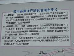 Temple walking time estimates (Stop carbon pollution) Tags: flickr japan  saitamaken  chichibu  34kannonpilgrimage