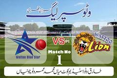 WATTOO SUPER LEAGUE (mianmtariq2012) Tags: club cricket flex press tariq tma shah chock kasur muqeem chunian hujra pattoki wattoo