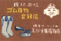 matchnippo232 (pilllpat (agence eureka)) Tags: matchboxlabel matchbox allumettes tiquettes japon japan mode