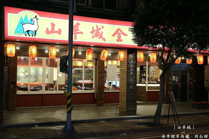三重餐廳山羊城全羊館羊肉爐三重重陽店128