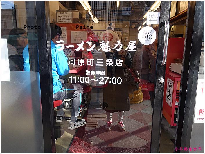 京都魁力屋拉麵 (3).JPG
