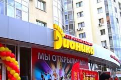 """Спортивный фитнес-клуб """"Дионика"""" в Энгельсе"""
