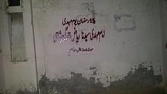 Lahore (Mehdi/Messiah Foundation International) Tags: pakistan punjab karachi ramadan lahore sindh gujrat jhang urdu ramzan gujranwala imammahdi imammehdi goharshahi riazahmedgoharshahi mehdifoundationinternational mehdifoundation