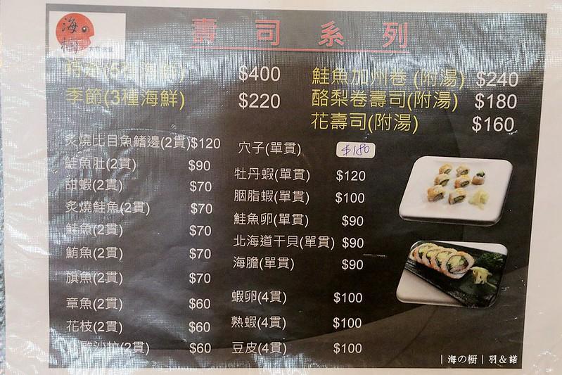 海之櫥北投日本料理113