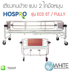 เตียงผู้ป่วย แบบ 2 ไกมือหมุน รุ่น ECO FULLY by HOSPRO (ECO FULLY) by WhiteMKT