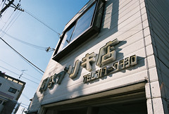 関谷ブリキ店 (Sekitani Ironmonger's Shop)