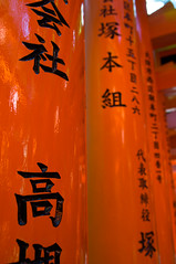 Santuario di Fushimi Inari-taisha (O.Ped) Tags: japan temple tokyo kyoto giappone santuario fushimi unescoheritagesite inaritaisha