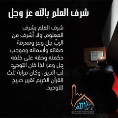 24 (ar.islamkingdom) Tags: الله ، مكان القلب الايمان مكتبة أسماء المؤمنين اسماء بالله، الحسنى، الكتب، اسماءالله