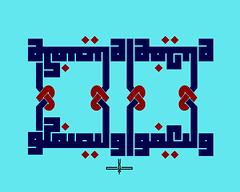 Walyafoo Walyasfaho (Jamal Muhsin) Tags: blue light red black art lines dark square circles name calligraphy script islamic jamal rectangles quranic islamiccalligraphy kufic muhsin kufi ayat