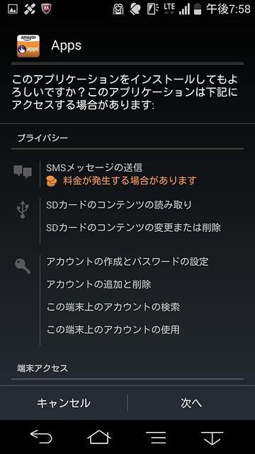 Screenshot_2014-12-08-19-58-54
