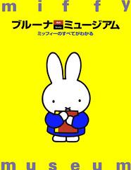 miffy / Dick Bruna (juliensart) Tags: japan book design boek utrecht graphic dick right cover miffy left links omslag bruna rechts nijntje japans juliensart